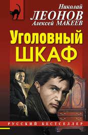 Книга Уголовный шкаф