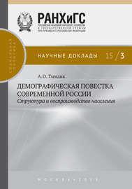 Демографическая повестка современной России: структура и воспроизводство населения