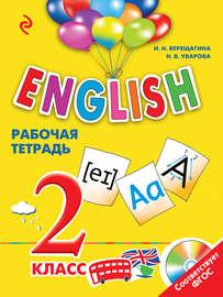 English. 2 класс. Рабочая тетрадь (+MP3)