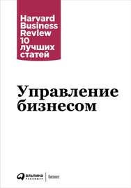 Книга Управление бизнесом