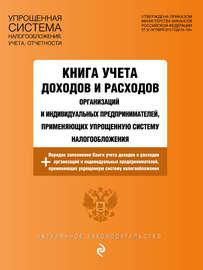 Книга учета доходов и расходов организаций и индивидуальных предпринимателей, применяющих упрощенную систему налогообложения с изменениями на 2018 год