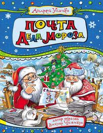 Почта деда Мороза