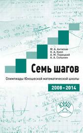 Семь шагов. Олимпиады Юношеской математической школы 2008-2014 годов