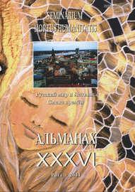 Seminarium Hortus Humanitatis. Выпуск 36. Русский мир и Латвия: Смена времен