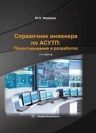 Справочник инженера по АСУТП: Проектирование и разработка. Том 2