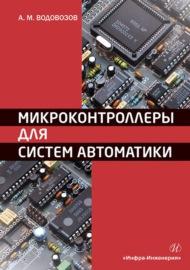 Микроконтроллеры для систем автоматики. Учебное пособие
