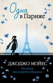 Одна в Париже