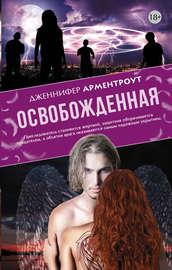 Книга Освобожденная