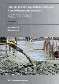 Расчетное прогнозирование свойств и проектирование составов бетонов