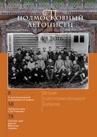 Подмосковный летописец № 3 (49) 2016