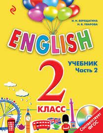 English. 2 класс. Учебник. Часть 2 (+MP3)