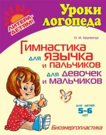 Гимнастика для язычка и пальчиков для девочек и мальчиков