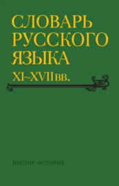 Словарь русского языка XI–XVII вв. Выпуск 30 (Томъ – Уберечися)