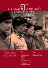 Подмосковный летописец № 4 (50) 2016
