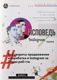 Исповедь Instagram`щика. Все секреты продвижения и заработка в Instagram за 2 года работы