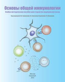 Основы общей иммунологии. Учебно-методическое пособие для студентов медицинских вузов
