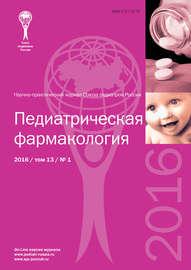 Педиатрическая фармакология №1/2016