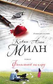 Книга Финальный аккорд