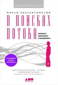 Книга В поисках потока. Психология включенности в повседневность