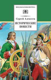 Книга Исторические повести