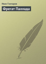 Фрегат Паллада