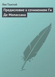 Предисловие к сочинениям Ги Де Мопассана