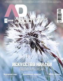 Ландшафтный дизайн №01/2018