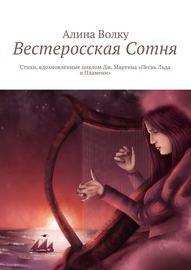 Вестеросская Сотня. Стихи, вдохновлённые циклом Дж. Мартина «Песнь Льда и Пламени»
