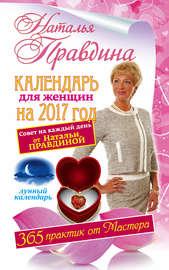 Книга Календарь для женщин на 2017 год. 365 практик от Мастера. Лунный календарь