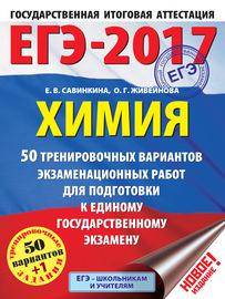 ЕГЭ-2017. Химия. 50 вариантов экзаменационных работ для подготовки к единому государственному экзамену