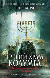Книга Третий Храм Колумба