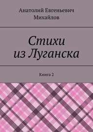 Стихи из Луганска. Книга 2