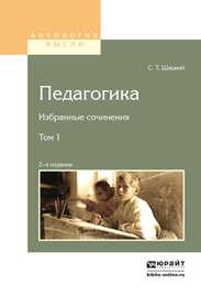Педагогика. Избранные сочинения в 2 т. Том 1 2-е изд.