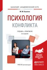 Психология конфликта 2-е изд., испр. и доп. Учебник и практикум для академического бакалавриата