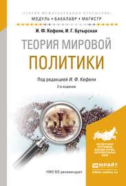Теория мировой политики 2-е изд., испр. и доп. Учебное пособие для бакалавриата и магистратуры