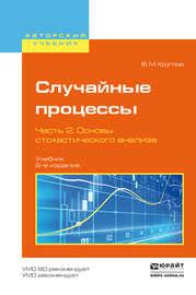 Случайные процессы в 2 ч. Часть 2. Основы стохастического анализа 2-е изд., пер. и доп. Учебник для академического бакалавриата