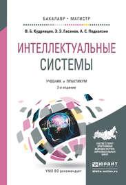 Интеллектуальные системы 2-е изд., испр. и доп. Учебник и практикум для бакалавриата и магистратуры