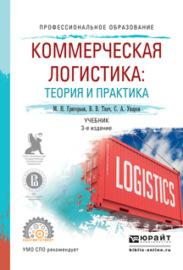 Коммерческая логистика: теория и практика 3-е изд., испр. и доп. Учебник для СПО