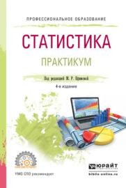 Статистика. Практикум 4-е изд., пер. и доп. Учебное пособие для СПО
