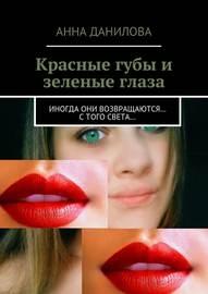 Красные губы и зеленые глаза. Иногда они возвращаются… с того света…