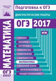 Математика. Подготовка к ОГЭ в 2017 году. Диагностические работы