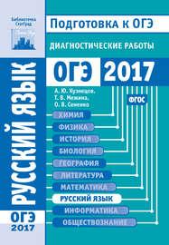 Русский язык. Подготовка к ОГЭ в 2017 году. Диагностические работы