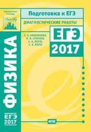 Физика. Подготовка к ЕГЭ в 2017 году. Диагностические работы