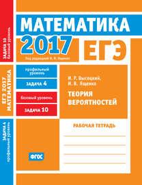 ЕГЭ 2017. Математика. Теория вероятностей. Задача 4 (профильный уровень). Задача 10 (базовый уровень). Рабочая тетрадь