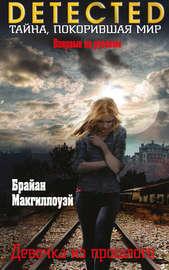 Книга Девочка из прошлого