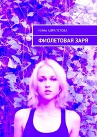 Фиолетовая заря