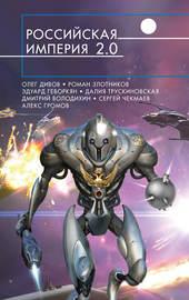 Книга Российская империя 2.0 (сборник)