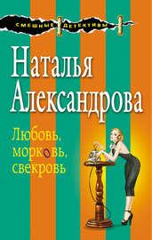 Книга Любовь, морковь, свекровь