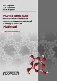 Расчет констант кислотно-основных свойств наночастиц оксидных суспензий с помощью программ Mathcad. Учебное пособие