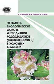 Эколого-биологические основы интродукции рододендронов (Rhododendron L.) в условиях Беларуси